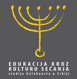 """Follow-up program """"Edukacija kroz kulturu sećanja – studije holokausta u Srbiji"""""""